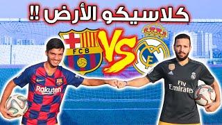 تحدي ريال مدريد ضد برشلونة !! ( أقوى صراع على مر التاريخ 😱🔥)