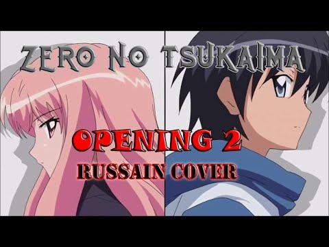 Подручный Бездарной Луизы опенинг 2 на русском | Zero No Tsukaima Opening 2 Russian Cover