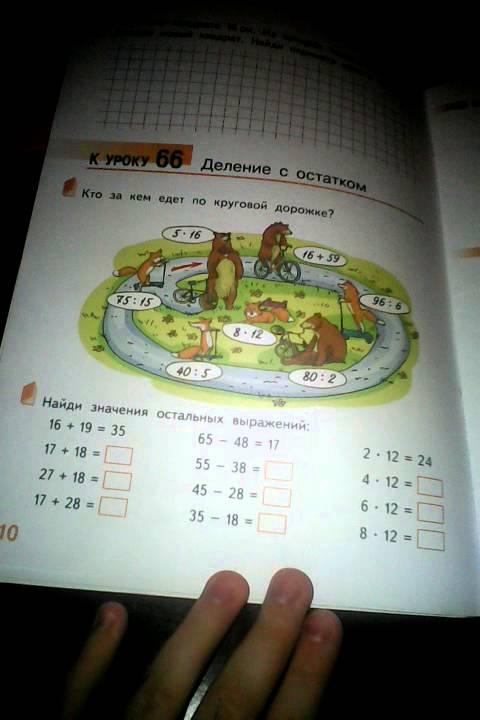 Тетрадь гейдман 1 класс 3 часть ответы