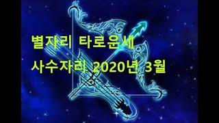 별자리 타로운세 사수자리  2020년 3월