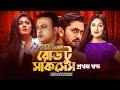 Road To Success Part 1 Ft Arifin Shuvo Kushum Shikdar Riaz Moushumi Hamid HD1080p mp3