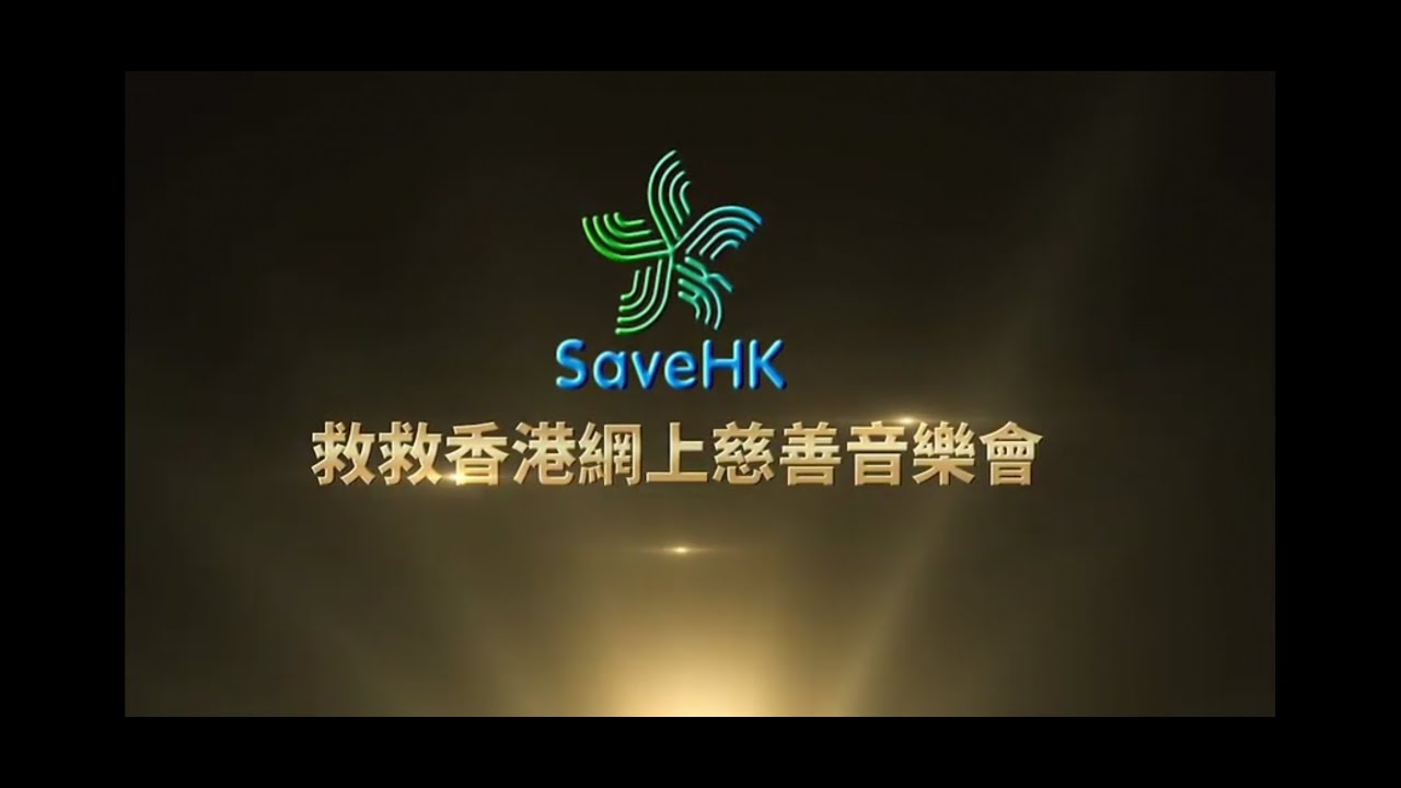Save HK x KOL100 x REBUILD HK SME 救救香港網上慈善音樂會