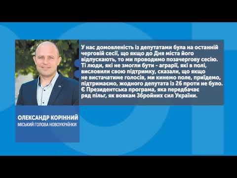 UA: Кропивницький: Почесний громадянин
