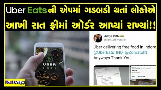 Uber eats app delivered food with no cost in various cities | technical glitch in uber eats app