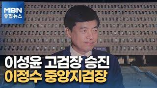 이성윤 서울고검장 승진…이정수 중앙지검장 임명 [MBN…