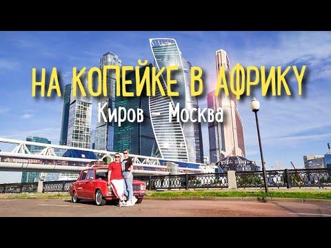На машине в Африку. #1. Москва,  Fitment Event,  ищем спонсоров.
