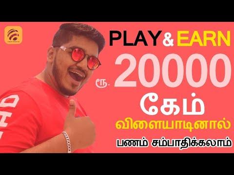 20000 வரை பணம் சம்பாதிக்கலாம் Play Game & Earn Money Online Job 16 in tamil- Wisdom Technical