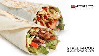 СТРИТ-ФУД (street-food). Краткий обзор бизнеса.