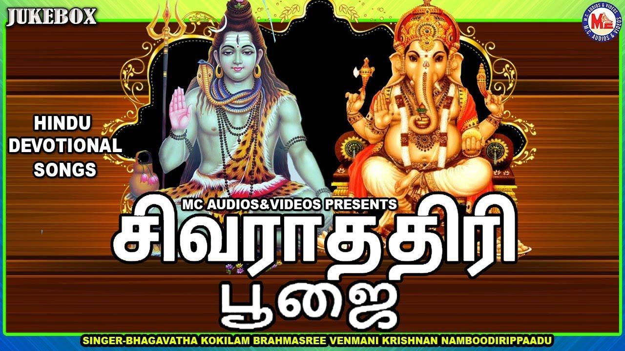 சிவராத்திரி பூஜை பாடல்கள | Sivaraathri Pooja | Hindu Devotional Tamil | Bhakthi Songs Audio