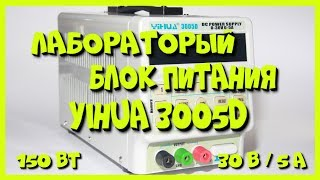 лабораторный блок питания YIHUA 3005D