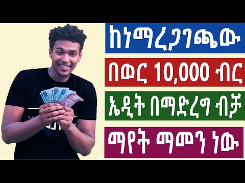 Live Proof | How To Make Money Online In Ethiopia | Make Money Online In Ethiopia 2021 ( Base ባስ )
