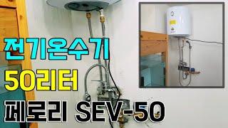 대성페로리 전기온수기 50리터 벽걸이형 설치방법/sev…