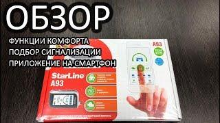 сигнализация Starline A93 (Старлайн A93) с автозапуском  отзыв эксперта