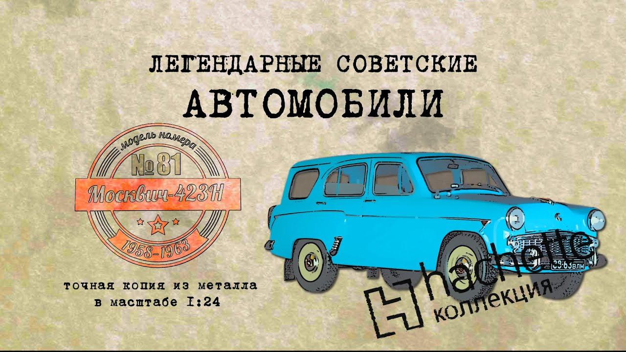 Москвич 423Н / Коллекционный / Советские автомобили Hachette №81 / Иван Зенкевич