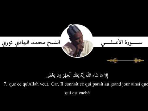 Le Saint Coran . القرآن الكريم