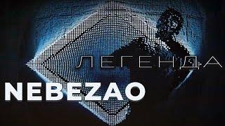 Смотреть клип Nebezao - Легенда