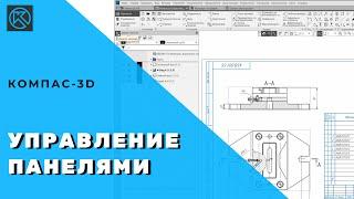 кОМПАС-3D: Управление панелями