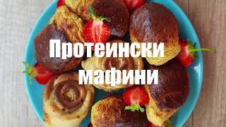 Vitalia healthy food - Протеински мафини (diet, GMO free, high protein)