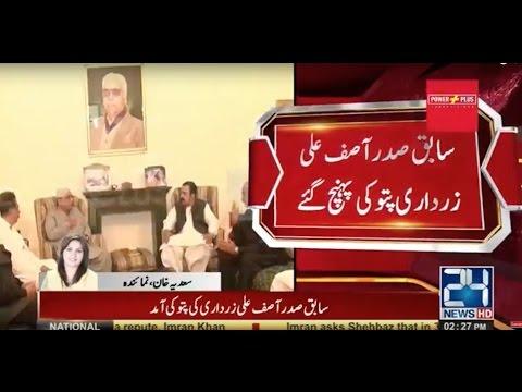 Former President Asif Ali Zardari arrives in Pattoki | 24 News HD