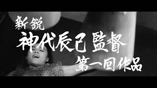 名匠 神代辰巳 幻の監督デビュー作『かぶりつき人生』待望の初ソフト(DVD)化!