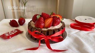 お菓子で作る!簡単美味しい!キットカットケーキ作り方 KitKat cake 킷캣 케이크