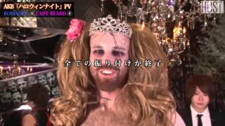 AKB48「ハロウィンナイト」を世界で盛り上げるためのPV撮影を撮影!なん...