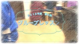 グループレッスン〈チーム火曜日編〉 ー発表会に向けて合奏の練習ー(2019年度 第3回目)