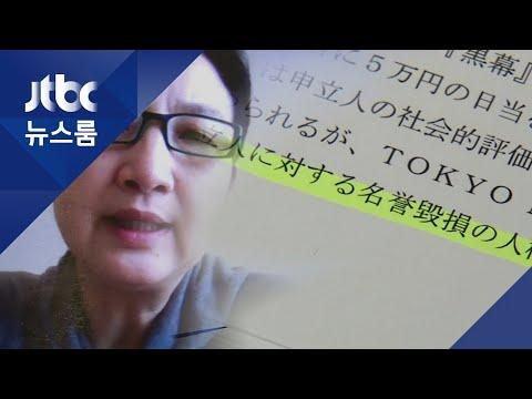 'DHC 방송'이 지목하자 몰려든 극우…일본 떠난 재일동포