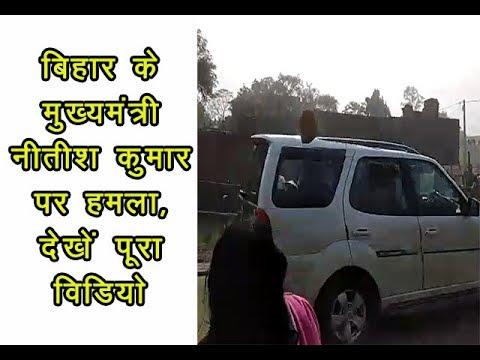 Dalit Attacked on CM Nitish Kumar Convoy in Buxar, Full Video
