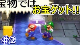 マリオ&ルイージRPG4♯2 これぞ秘宝!?はじめてのボスを倒してマクラノ島のお宝ゲット!!