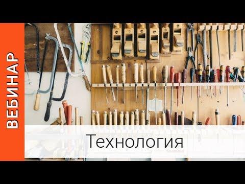 Урок технологии 2 класс. Освоение основных универсальных предметных знаний и умений в технологии