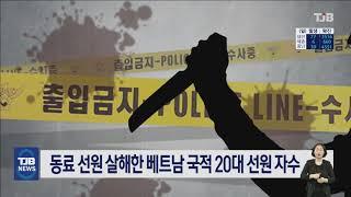 동료 선원 살해한 베트남 국적 20대 선원 자수 | T…