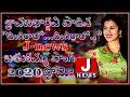 Bathukamma Song Promo - 2018 | Sravana Bhargavi | JNews