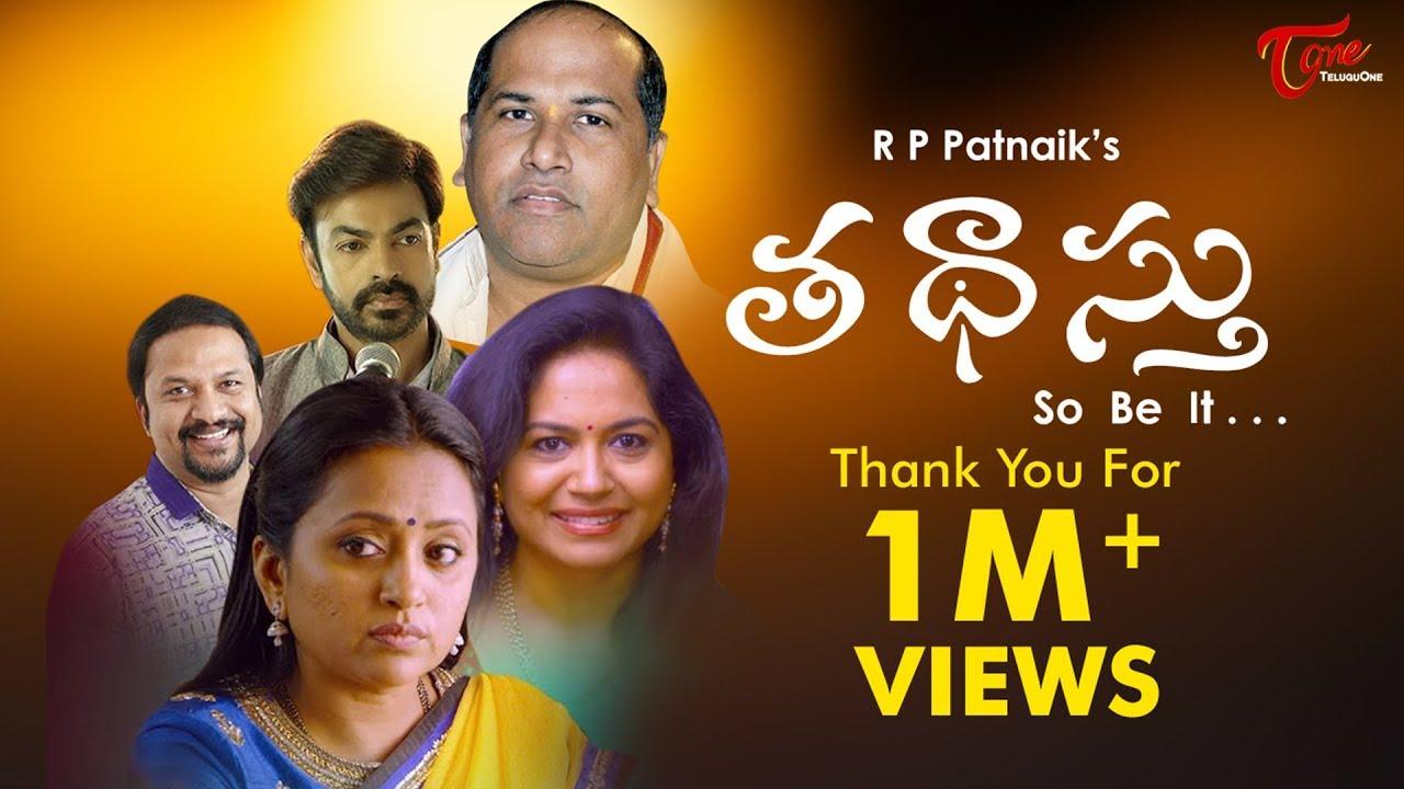 THADASTHU   Telugu Short Film 2018   Anchor Suma, Singer Sunitha, Ravivarma    RP Patnaik - TeluguOne - Музыка для Машины