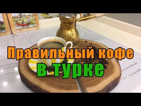Как правильно варить кофе в турке на газовой плите видео
