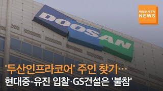 두산그룹 최대 매물 '두산인프라코어' 주…