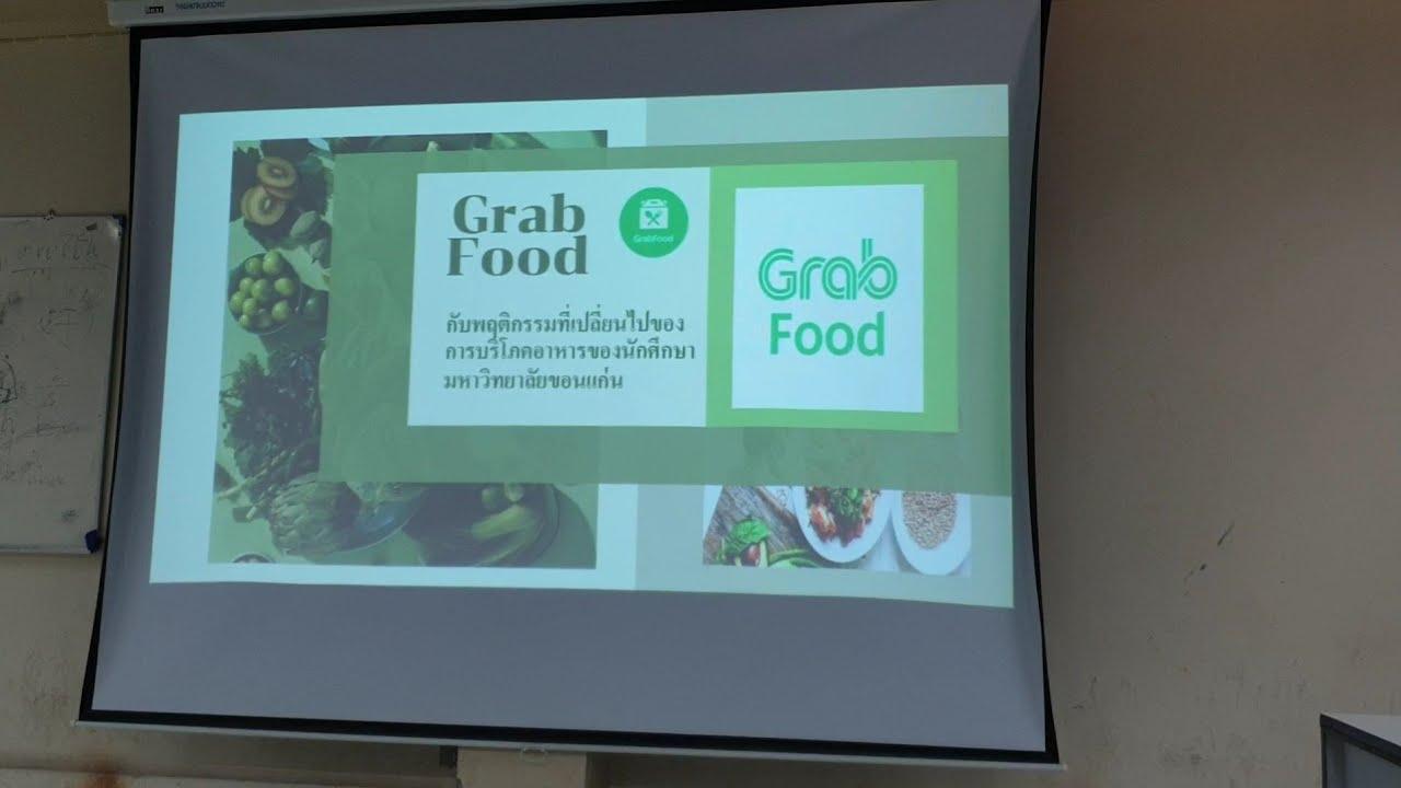 Grab Food กับพฤติกรรมที่เปลี่ยนไปของการบริโภคอาหารของนักศึกษามหาวิทยาลัยขอนแก่น