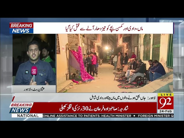 Lahore: Three people killed with sharp tool at Nasirabad | 23 February 2019 | 92NewsHD