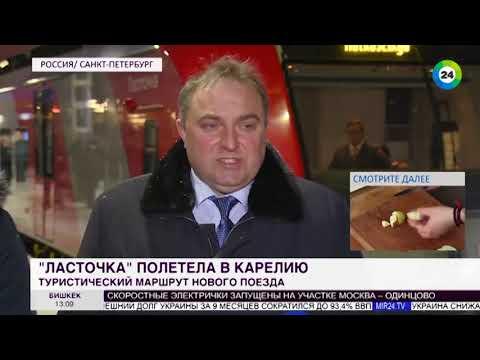 Долетит до Карелии: из Петербурга до Сортавалы – на новой «Ласточке»