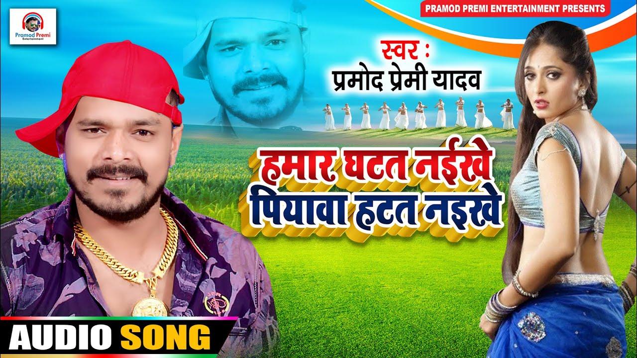 आ गया हिट मशीन #प्रमोद प्रेमी यादव का नया गाना #हमर घटत नइखे ,पियवा हटत नइखे #Bhojpuri Hit Song 2020