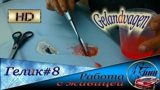 ГЕЛЕНДВАГЕН #8 Грунтуем как защитить примыкания слоев металла на стойке