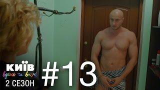 Киев днем и ночью - Серия 13 - Сезон 2
