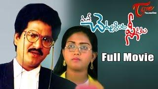 Chettu Kinda Pleader Telugu Full Movie | Rajendra Prasad, Kinnera | #TeluguComedyMovies