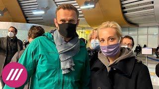 Навальный задержан на паспортном контроле. Последние слова перед задержанием