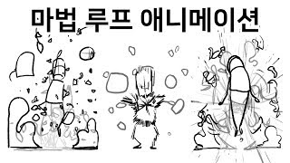 '마법' 루프 애니메이션 (세로모드)