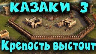 Казаки 3 - Крепость против четырех армий! Выживание до конца!