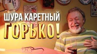 Горько!  (обзор на фильм) – Шура Каретный (18+)
