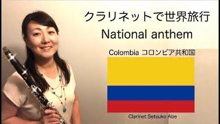 National  Anthem of  Colombia 国歌シリーズ『 コロンビア共和国』Clarinet Version
