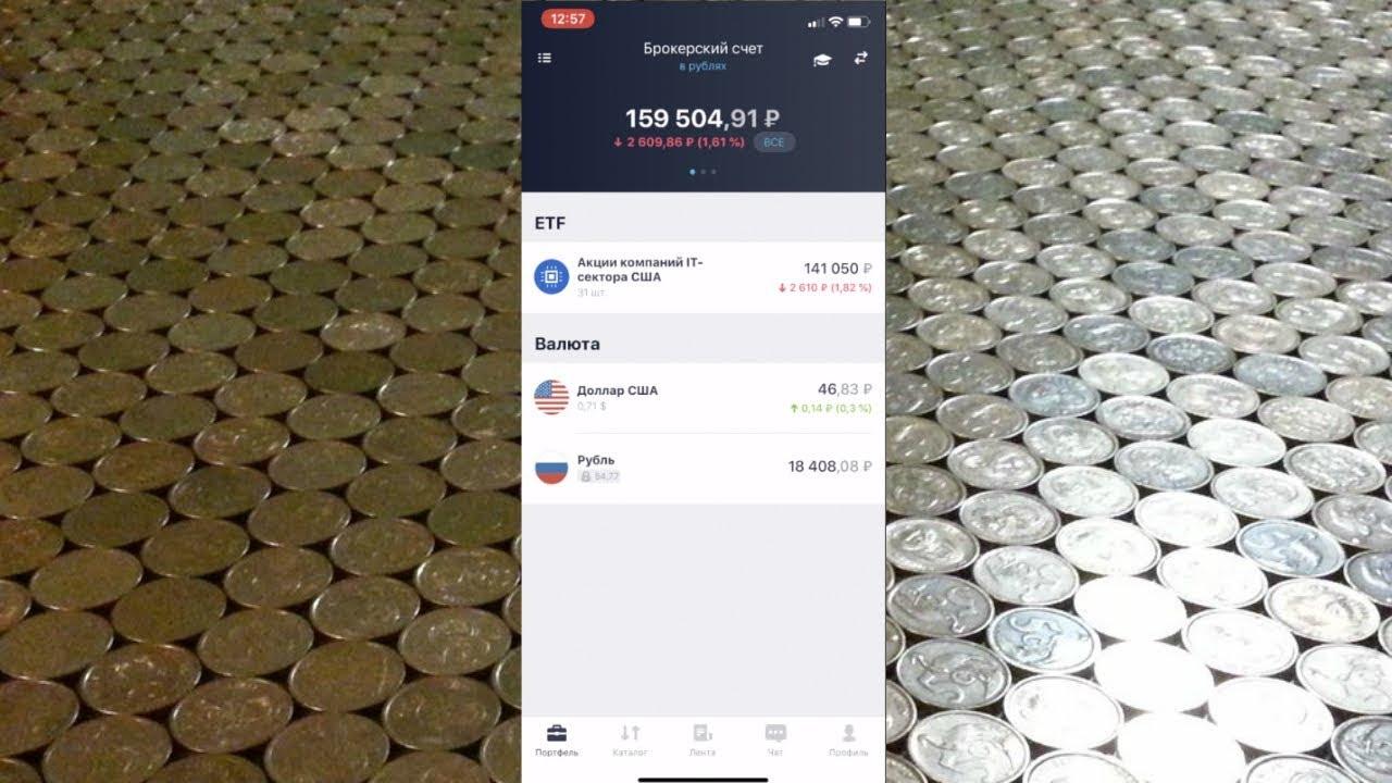 367102c2acc048d Тинькофф Инвестиции: Дивиденды +18000 рублей - YouTube