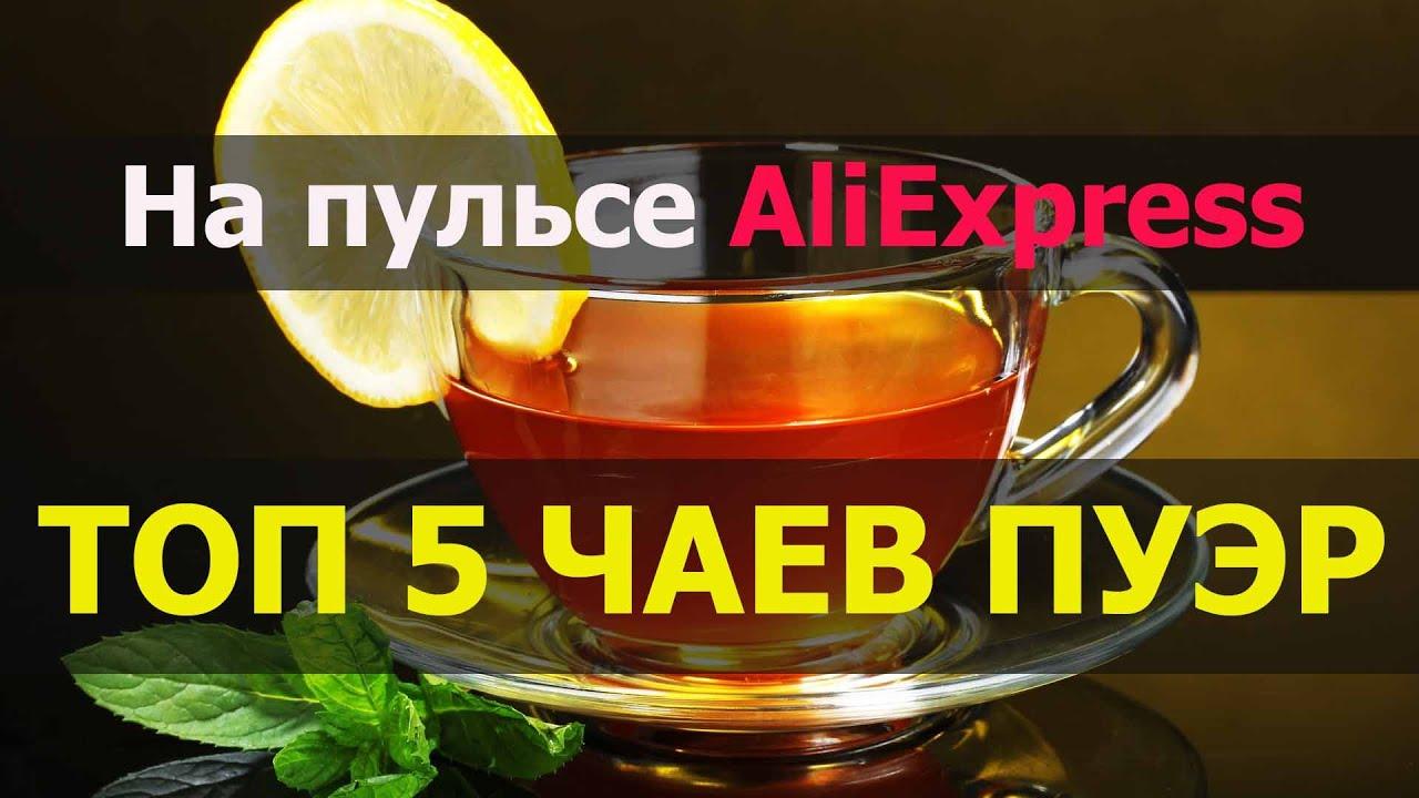 Какой пуэр лучше - прессованный или рассыпной? Чай шэн пуэр. (шен .